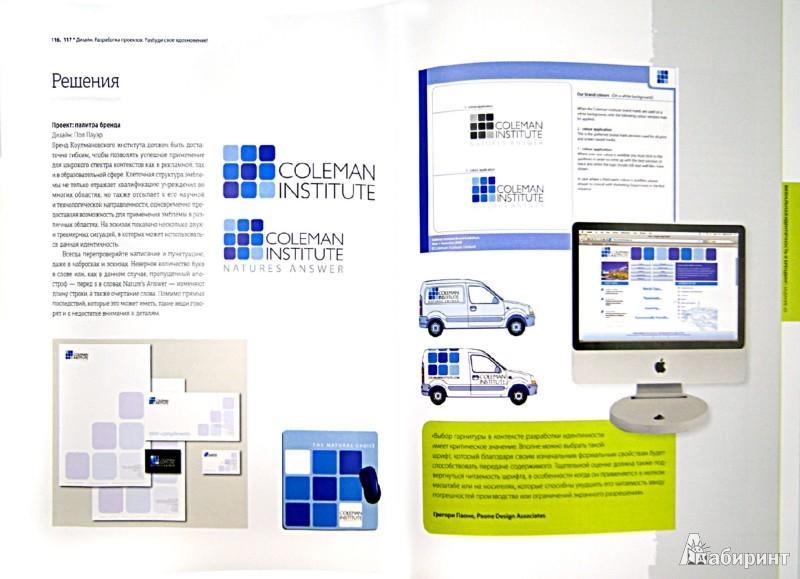 Иллюстрация 1 из 30 для Дизайн. Разработка проектов. Разбуди свое вдохновение! - Глейзер, Найт | Лабиринт - книги. Источник: Лабиринт
