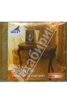Овальный портрет (CDmp3)Классическая зарубежная литература<br>Эдгар По обоснованно считается родоначальником детективного жанра. Рассказы По не только увлекательны, полны интриги, но и умны.<br>Читает Юлия Мен.<br>Общее время звучания: 4 часа 37 минут<br>Этот диск может быть прослушан на: CD, VCD, DVD аппаратуре со встроенным декодером МР3, а также на персональном компьютере, оборудованным звуковой картой и декодером МР3<br>