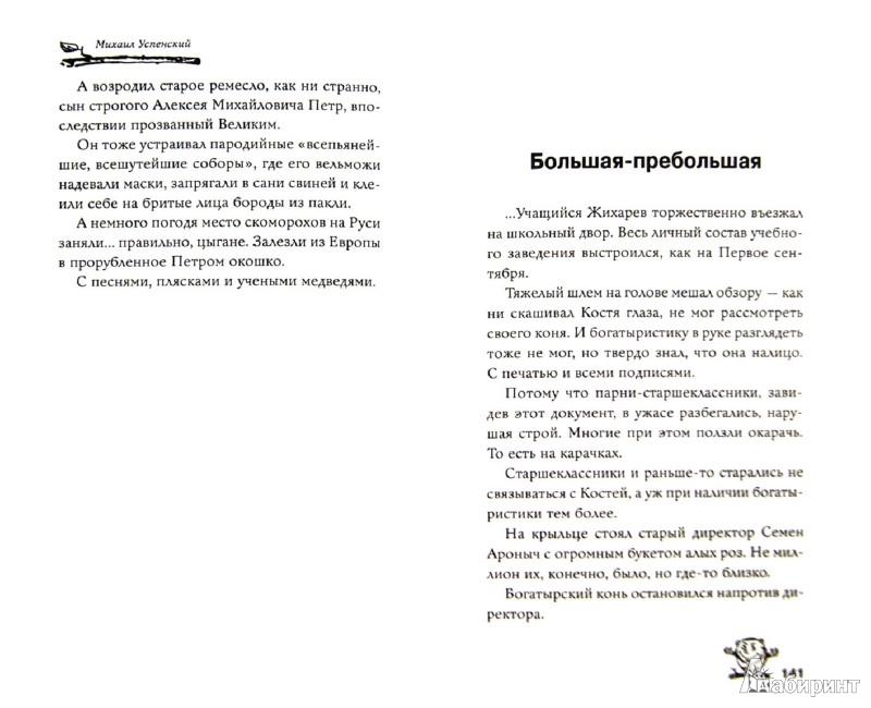 Иллюстрация 1 из 16 для Богатыристика Кости Жихарева - Михаил Успенский | Лабиринт - книги. Источник: Лабиринт