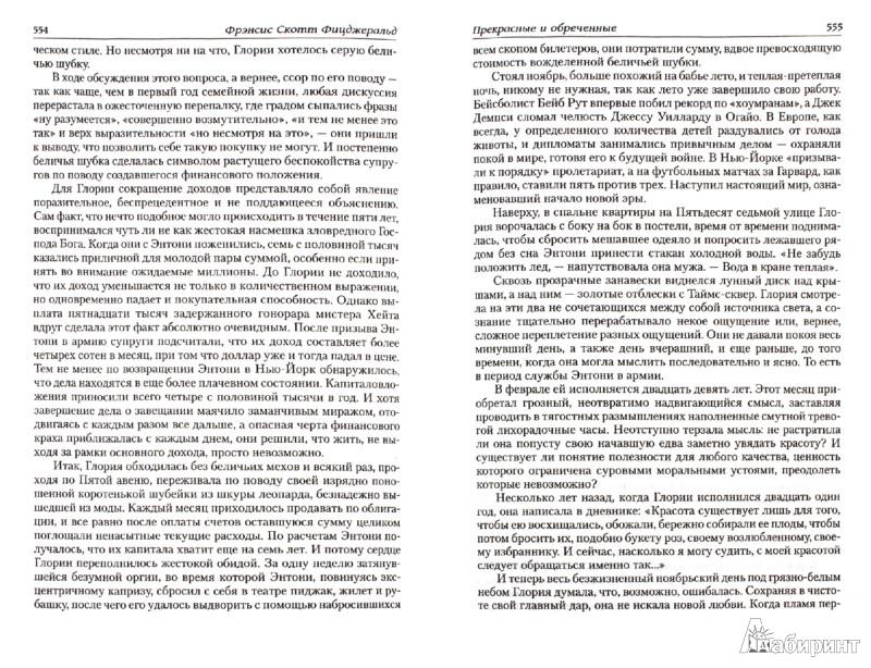 Иллюстрация 1 из 18 для Все романы в одном томе - Фрэнсис Фицджеральд   Лабиринт - книги. Источник: Лабиринт