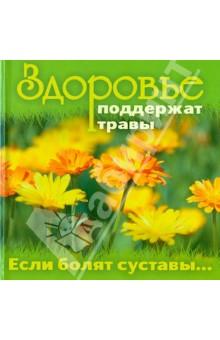 Здоровье поддержат травы