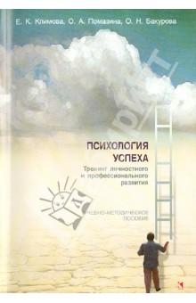 Психология успеха. Тренинг личностного и профессионального развития. Учебно-методическое пособие
