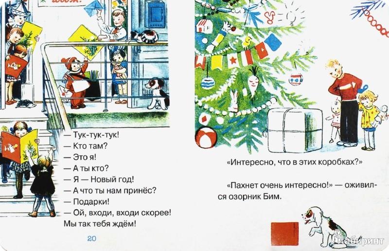 Иллюстрация 1 из 32 для Новогодний подарок - Самуил Маршак | Лабиринт - книги. Источник: Лабиринт