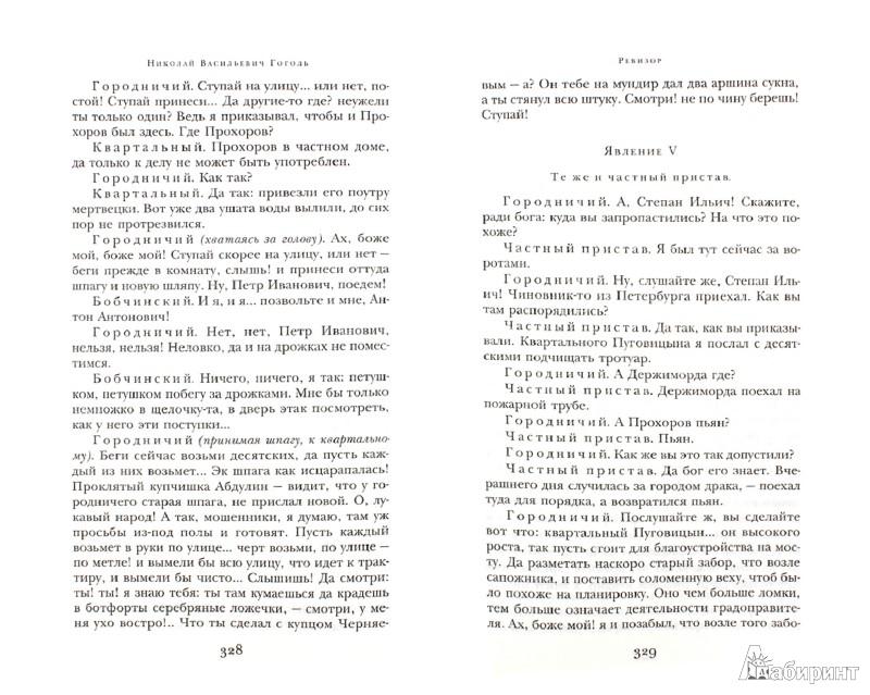 Иллюстрация 1 из 6 для Ревизор. Тарас Бульба. Вий - Николай Гоголь | Лабиринт - книги. Источник: Лабиринт