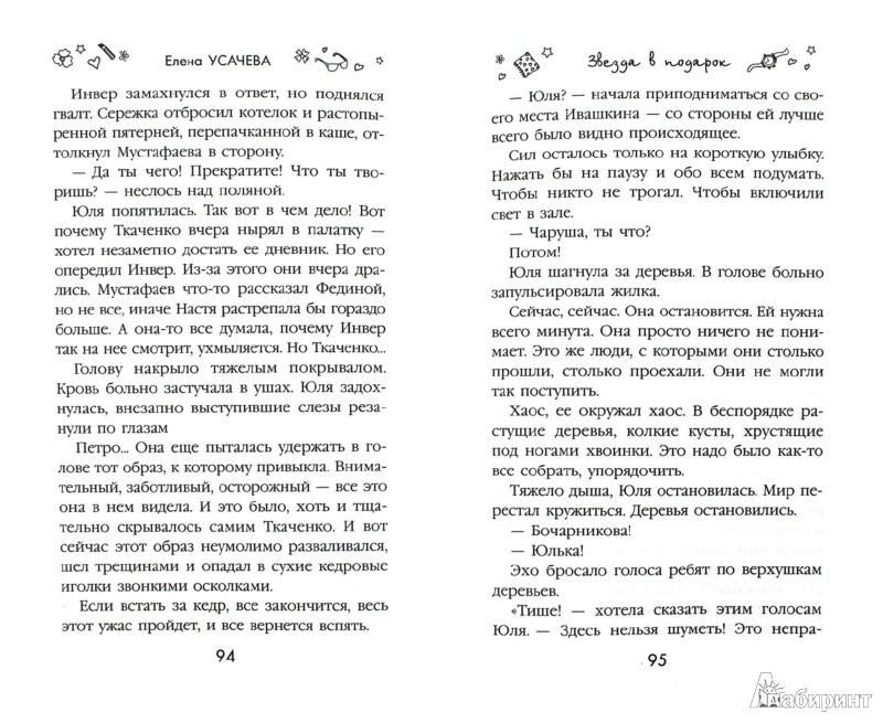 Иллюстрация 1 из 8 для Звезда в подарок - Елена Усачева   Лабиринт - книги. Источник: Лабиринт