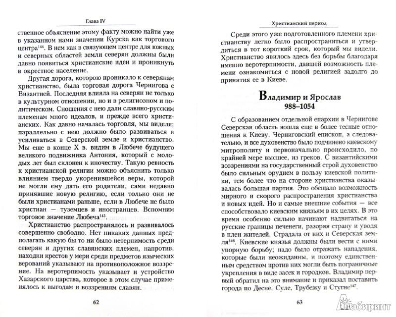 Иллюстрация 1 из 10 для История Северской Земли - Петр Голубовский | Лабиринт - книги. Источник: Лабиринт