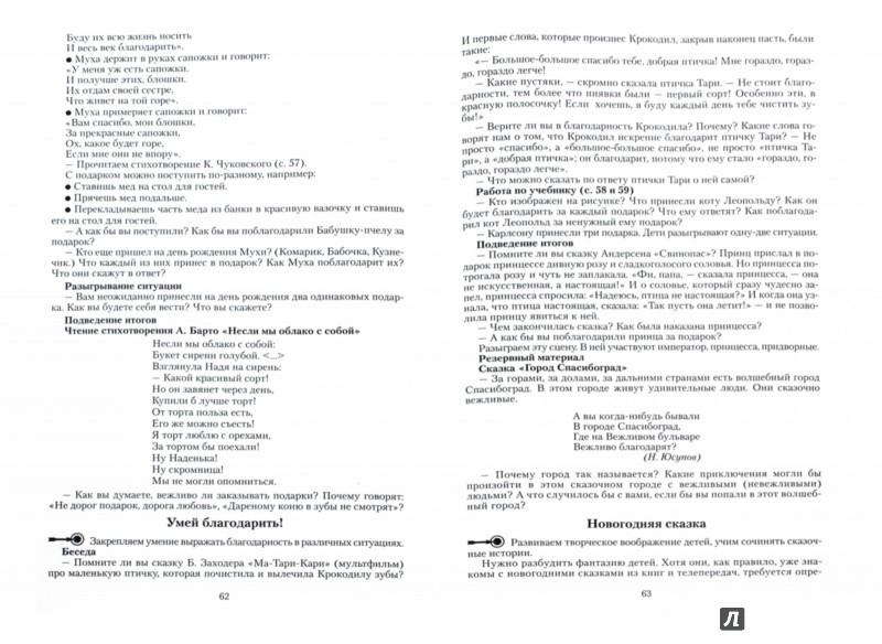 Иллюстрация 1 из 6 для Детская риторика  в рассказах и рисунках. 1 класс. Методические рекомендации - Ладыженская, Ладыженская, Никольская, Сорокина   Лабиринт - книги. Источник: Лабиринт