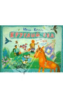Круглый год (+DVD)Повести и рассказы о животных<br>Книга состоит из рассказов-миниатюр известного детского писателя Юрия Коваля с чудесными иллюстрациями.<br>Для дошкольного и младшего школьного возраста.<br>