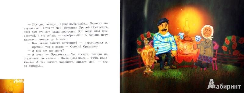Иллюстрация 1 из 14 для Круглый год (+DVD) - Юрий Коваль | Лабиринт - книги. Источник: Лабиринт