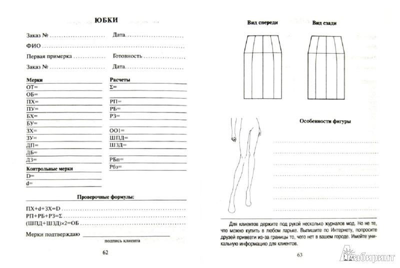 Иллюстрация 1 из 9 для Шьем без примерок и подгонок на любую фигуру. Записная книжка с подсказками - Галия Злачевская | Лабиринт - книги. Источник: Лабиринт