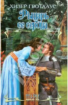 Рыцарь ее сердцаИсторический сентиментальный роман<br>Замок Фоллстоу. Неприступная твердыня, которую шотландский рыцарь Джулиан Гриффин поклялся хранить для короля Эдуарда.<br>Однако истинная хозяйка замка, прекрасная леди Сибилла Фокс, готова любой ценой отстоять наследие предков...<br>Король уверен: девушка связана с заговорщиками - и поручает Гриффину отыскать доказательства вины строптивой красавицы. Но неожиданно для себя отважный Джулиан не только уверяется в полной невиновности юной леди Фокс, но еще и страстно влюбляется в нее. Теперь гордый горец готов спасти возлюбленную от любой грозящей ей опасности...<br>
