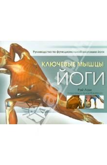 Ключевые мышцы йогиФитнес<br>С помощью полноцветных трехмерных иллюстраций костей, мышц, сухожилий и связок доктор Рэй Лонг преподносит всем интересующимся научную подоплеку йоги. Хирург-ортопед, более 20 лет посвятивший изучению йоги, он знакомит читателей с анатомическими аспектами, которые играют ключевую роль в занятиях йогой. Великолепные иллюстрации позволяют наглядно увидеть функцию каждой мышцы. Разобравшись в анатомических вопросах, вы научитесь преодолевать трудности при выполнении упражнений, оптимизировать свои занятия и избегать травм. Эта книга станет незаменимым руководством для того, кто хочет привести в полную гармонию разум и тело во время занятий йогой.<br>