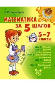 Математика за 5 шагов. 5-7 классы