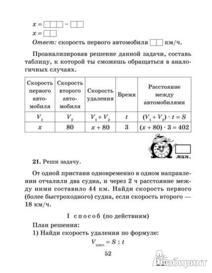 Иллюстрация 1 из 3 для Математика за 5 шагов. 5-7 классы - Наталья Никифорова | Лабиринт - книги. Источник: Лабиринт