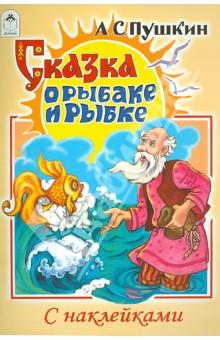 детская сказка о рыбаке и рыбке детские рисунки