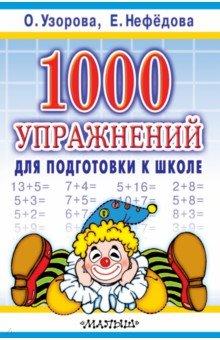 1000 ���������� ��� ���������� � �����