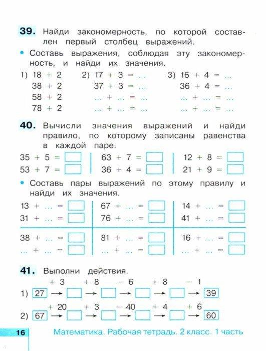 рабочая тетрадь по математике за 2 класс решебник 2 часть ответы