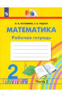 Математика. Рабочая тетрадь. 2 класс. В 2-х частях. Часть 2.ФГОСМатематика. 2 класс<br>Тетрадь на печатной основе содержит материал, который поможет учителю организовать самостоятельную работу учащихся на уроке и дома. Структура тетради соответствует логике построения содержания учебника Математика. 2 класс. Часть 2 (автор Н. Б. Истомина). <br>17-е издание.<br>