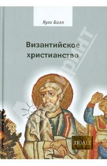 Византийское христианство