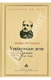 ��������� ����. �������� 1939 - 1940