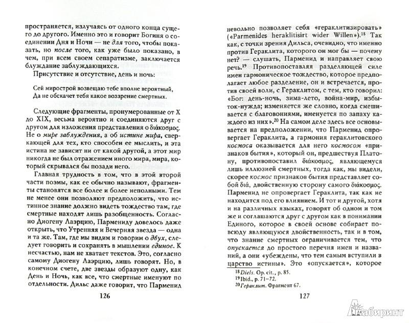 Иллюстрация 1 из 6 для Диалог с Хайдеггером. В 4-х книгах. Книга 1. Греческая философия - Жан Бофре | Лабиринт - книги. Источник: Лабиринт