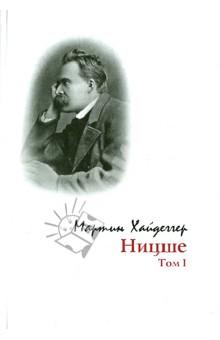 Ницше. Том 1Западная философия<br>Исследование Мартина Хайдеггера выбивается из ряда новейших сочинений, посвященных интерпретации жизни и творчества великого ниспровергателя и парадоксалиста. Собственным его предметом оказывается вся духовная история европейской философии, т. е. подлинная история, движущаяся не в<br>эмпирической сфере случайного и преходящего, а в сфере судьбоносного и необходимого для истории человеческого разума. История метафизики выстраивается вокруг единственного ведущего вопроса: что есть сущее.<br>Фундаментальный труд Хайдеггера помогает яснее осознать причину многих, в первую очередь духовных, кризисов новейшего времени, осознать закономерность развития западноевропейского духа, его торжества и падения. Он служит также и тонким руководством к верному пониманию основ мышления самого Ницше, выявляя поверяемую историческим процессом логику хода его мысли, скрытые предпосылки ницшеанской критики западного человечества.<br>