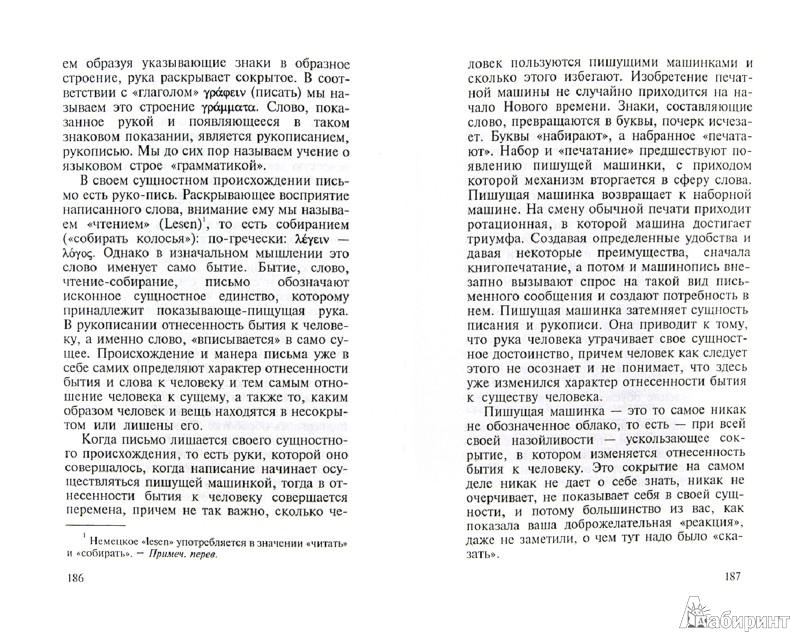 Иллюстрация 1 из 8 для Парменид - Мартин Хайдеггер | Лабиринт - книги. Источник: Лабиринт