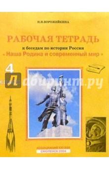 Рабочая тетрадь к беседам о России и современном мире для 4 класса начальной школы