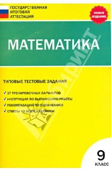 Математика. 9 класс. Типовые тестовые задания