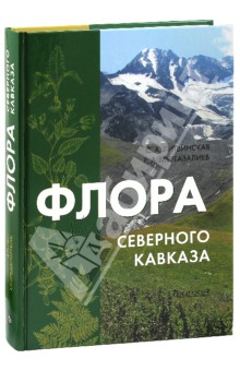 Перекись флора кавказа фото