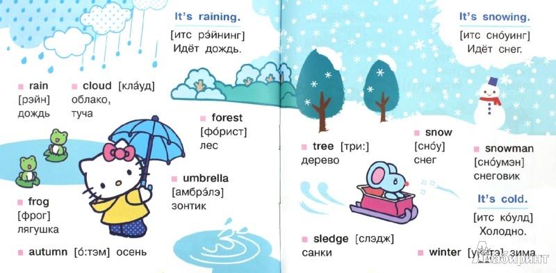 Иллюстрация 1 из 12 для Hello Kitty. Английский для самых маленьких | Лабиринт - книги. Источник: Лабиринт