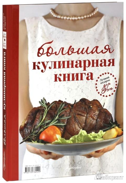 Иллюстрация 1 из 26 для Большая кулинарная книга. Лучший подарок для него. Лучший подарок для нее | Лабиринт - книги. Источник: Лабиринт