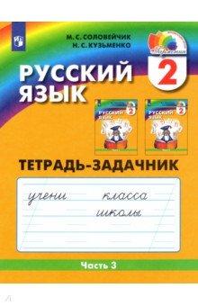 Решебник русский язык 2 класс соловейчик кузьменко решебник 2 часть