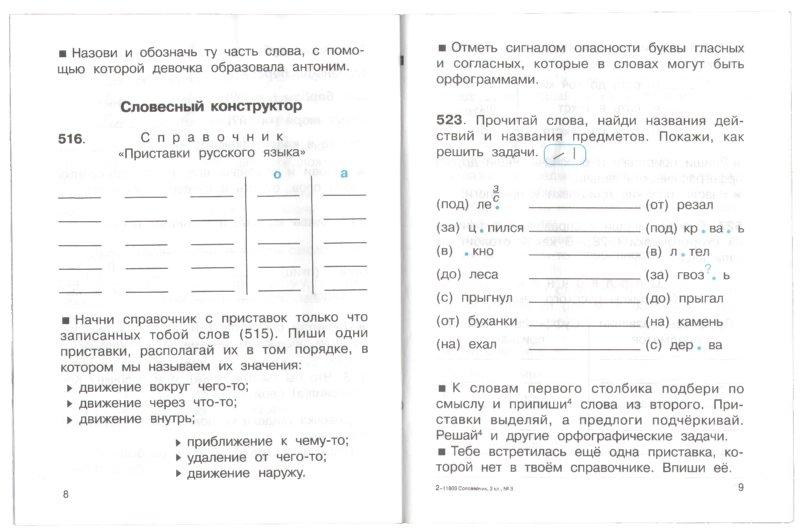 Решебник по русскому языку 2 кл соловейчик