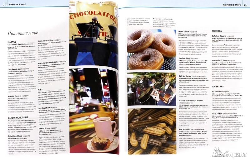 Иллюстрация 1 из 4 для Лучшие кулинарные путешествия. Лучшие блюда и рестораны мира | Лабиринт - книги. Источник: Лабиринт