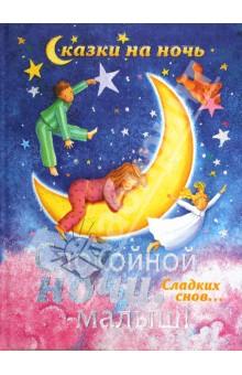 Спокойной ночи, малыш!Сказки зарубежных писателей<br>Короткие сказочные и просто мудрые житейские истории успокоят малышей перед сном, а взрослым подскажут рецепты для этого.<br>Пересказ Ольги Муравьевой. <br>Для детей до 3 лет.<br>Для чтения родителями детям.<br>
