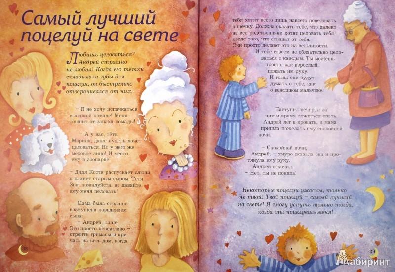 Иллюстрация 1 из 20 для Спокойной ночи, малыш! - Никола Бакстер   Лабиринт - книги. Источник: Лабиринт