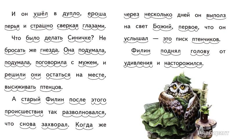 Иллюстрация 1 из 32 для Старый филин - Александр Федоров-Давыдов | Лабиринт - книги. Источник: Лабиринт