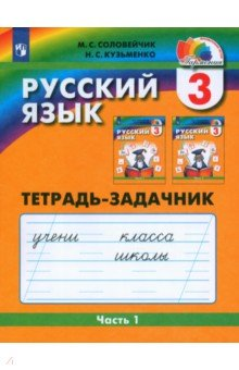 Гдз по русскому Рабочая Тетрадь Баранова