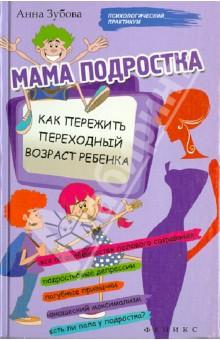 Мама подростка: как пережить переходный возраст ребенка
