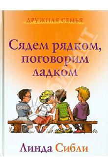 Сядем рядком, поговорим ладком. Книга для чтения детямПопулярная психология для детей<br>Мы умеем говорить и можем слышать. Но, оказывается, наличие зрения и слуха - не гарантия того, что мы понимаем собеседника, а он - понимает нас. Занимаясь с детьми по книге Как научить ребенка искусству общения вы сможете дать ему ценные навыки, которые пригодятся ему в жизни. Книга Сядем рядком... предназначенная для детей, продается вместе с книгой для родителей, но если в вашей семье больше одного ребенка, мы посоветовали бы приобрести для каждого отдельную книжку.<br>3-е издание, переработанное и дополненное.<br>