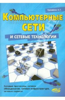 Компьютерные сети и сетевые технологииСети и коммуникации<br>Данная книга представляет собой некоторое краткое энциклопедическое (учебное) издание, охватывающее очень широкий круг вопросов, связанных с организацией сетей передачи данных, начиная с азов - понятий, что такое компьютерные сети, состав сетей, протоколы и т.д. Автор постепенно переходит от одного понятия к другому и по ходу дела подробно останавливается на вопросах напрямую не связанных с архитектурой сетей. По ходу изложения поясняются все необходимые понятия и технологии: принципы сжатия информации, назначение многих протоколов, технологии виртуальных сетей и принципы их реализации в коммутаторах, а также многое другое. Отдельное внимание уделено маршрутизаторам, без понимания методов построения таблиц маршрутной информации и их назначения нет смысла останавливаться на протоколах их реализации.<br>Материал книги основан на многолетнем опыте чтения автором лекций по нескольким смежным курсам, охватывающим весь спектр предлагаемого вашему вниманию материала.<br>