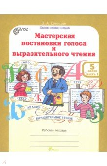 Мастерская постановки голоса и выразительного чтения. 5 класс. Рабочая тетрадь в 2-х частях