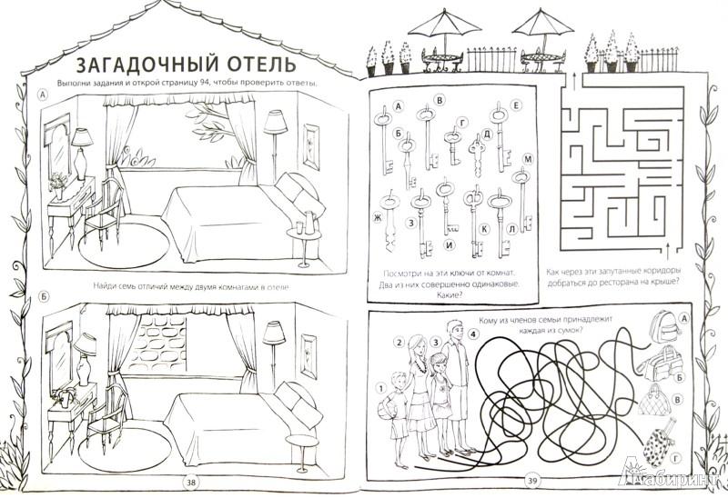 Иллюстрация 1 из 9 для Игры, головоломки, тесты и загадки для девочек - Эллен Бейли | Лабиринт - книги. Источник: Лабиринт