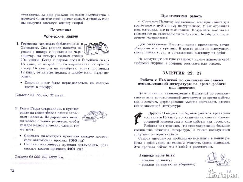 Иллюстрация 1 из 8 для Учусь создавать проект. Методическое пособие для 4 класса. ФГОС - Сизова, Селимова | Лабиринт - книги. Источник: Лабиринт