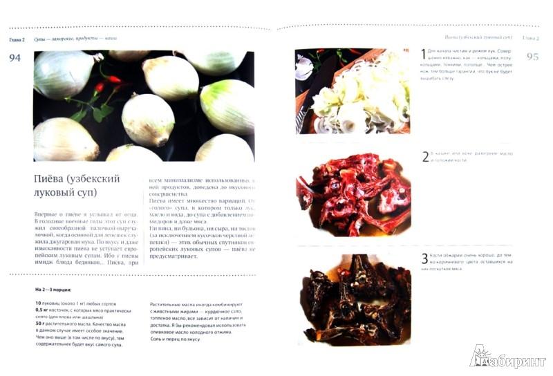 Иллюстрация 1 из 13 для Дундук-кулинар. Лучшие рецепты. Плов, манты, шурпа - Марат Абдуллаев   Лабиринт - книги. Источник: Лабиринт