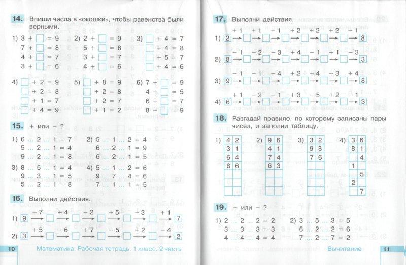 Печатной решебник на основе тетради математике по по