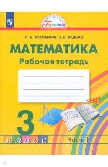 Математика. 3 класс. Рабочая тетрадь. В 2-х частях. Часть 1. ФГОСМатематика. 3 класс<br>Тетрадь с печатной основой содержит материал, который поможет учителю организовать самостоятельную работу учащихся на уроке и дома.<br>Рекомендуется для выполнения заданий использовать простые или цветные карандаши.<br>17-е издание, исправленное.<br>