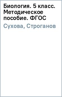 Биология. 5 класс. Методическое пособие. ФГОС