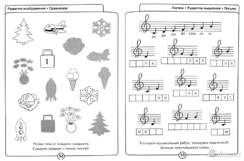 Иллюстрация 1 из 6 для Книга полезных упражнений | Лабиринт - книги. Источник: Лабиринт